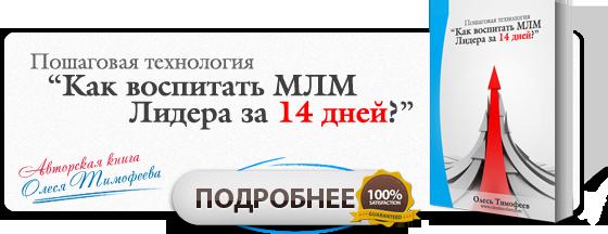 Авторская книга Олеся Тимофеева