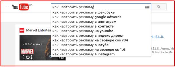 Поиск на YouTube